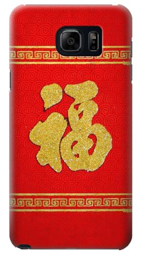 Printed Chinese New Year Fu Samsung Note 5 Case