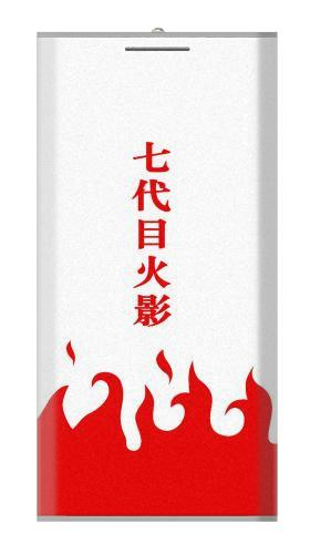 Printed Naruto 7th Hokage Cloak White Power Bank 12000mAh Case